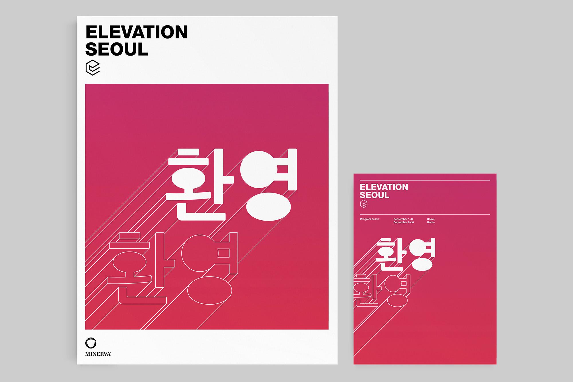 Elevation_Seoul_poster_program